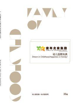 童年之家集团-40期幼儿园区角玩具画册 电子书制作平台