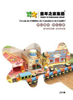 童年之家集团-39期室内儿童乐园画册 电子书制作平台