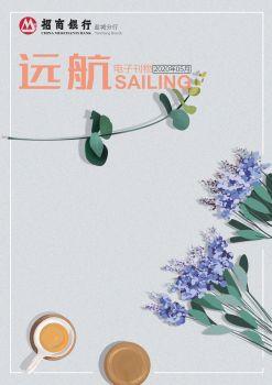 《远航》5月刊 电子书制作软件