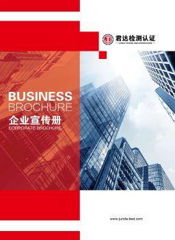 君达检测企业画册 电子书制作平台