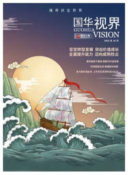 《国华视界》2020年10月刊 电子书制作软件