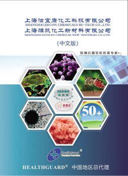 上海洁宜康化工科技有限公司产品手册