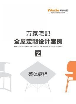 万家宅配——全屋整体橱柜定制系列电子画册