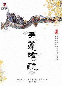 天蓬画册,电子画册期刊阅读发布