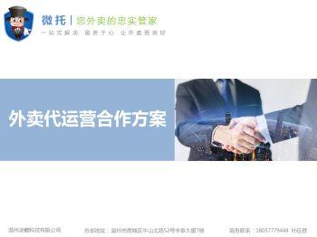 外卖微托-服务介绍宣传画册