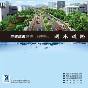 江苏坤聚建设电子画册