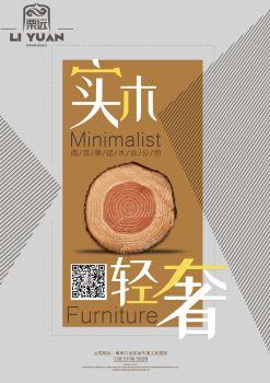 南京栗远木业电子画册