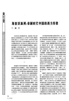 海客谈瀛洲_帝制时代中国的西方形象电子杂志