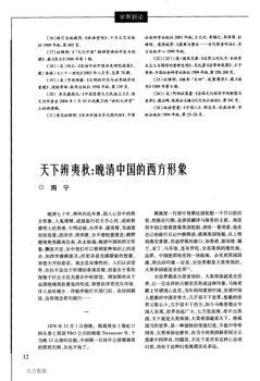 天下辨夷狄_晚清中国的西方形象电子宣传册