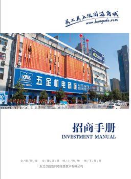 汉固达招商手册 电子书制作软件