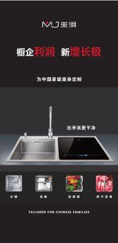 美俱水槽洗碗机产品折页电子画册