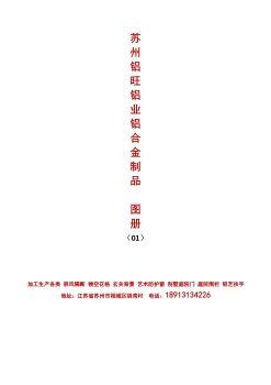 铝旺铝业新版图册18913134226