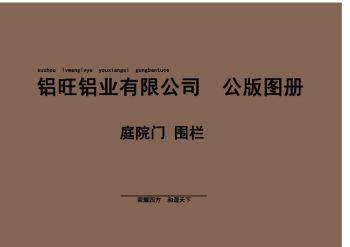 铝旺铝业新版图册13222280118