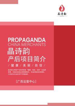 晶诗韵(广西)产后恢复-项目简介 电子书制作平台