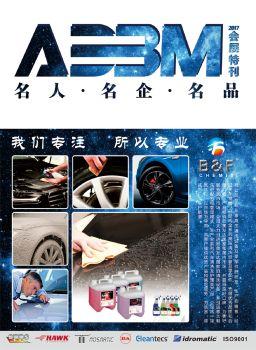 ADBM展会特刊(2017电子版)