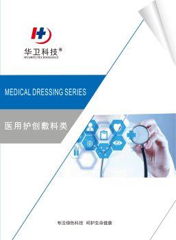 华卫科技-护创医用正品敷料产品手册 电子书制作平台