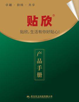 华卫科技-贴欣产品手册 电子杂志制作平台
