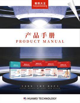 华卫科技-膏药大王产品手册,电子期刊,电子书阅读发布