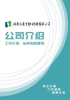 湖南天盛生物科技有限公司画册,3D翻页电子画册阅读发布平台