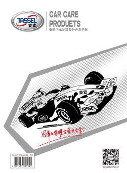 泰索汽车养护品折页,互动期刊,在线画册阅读发布