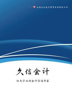 久信企业画册
