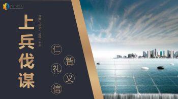享多信息公司企业画册20200713