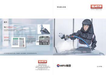雅图 萨塔喷枪口径选择表2019电子宣传册