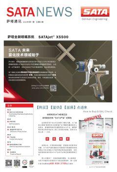SATANEWS 总61期 电子书制作软件