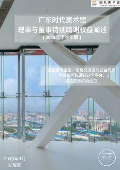 广东时代美术馆理事与董事特别鸣谢权益阐述,在线数字出版平台