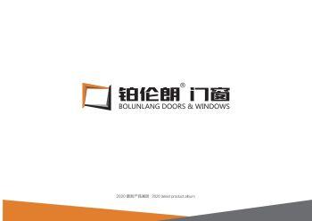 铂伦朗门窗(电子画册) 2020