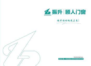 振升颐人门窗-2021电子画册