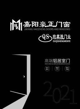 嘉阳豪正门窗-欧棋胜铝门电子画册