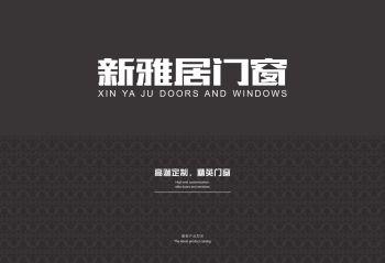 新雅居门窗-电子画册