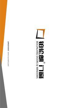 铂伦朗门窗-品牌视觉识别系统电子画册