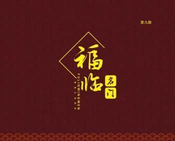 福临门窗-电子画册