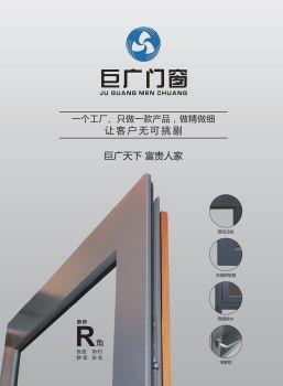 巨广门窗-电子画册
