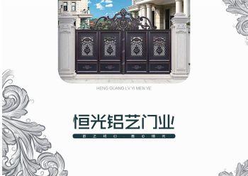 恒光铝艺门业-电子画册 电子书制作软件
