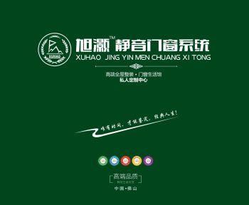 旭灏静音门窗系统-2019 电子杂志制作软件