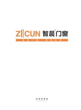 智晨门窗-经销商指南 电子书制作软件