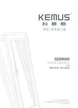 科慕斯门窗-折页-电子画册