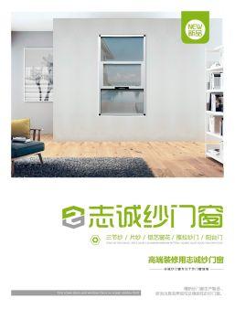 志诚纱门窗-电子画册