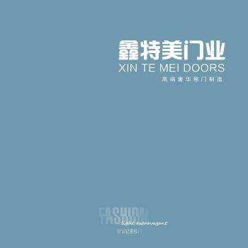 鑫特美门业 - 电子图册