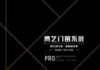 博艺门窗电子画册