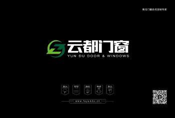 云都门窗-电子画册2020