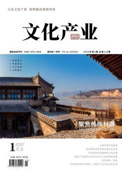 《文化产业》杂志2020年第一期 电子书制作软件