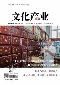 《文化產業》雜志2020第五期 電子書制作軟件