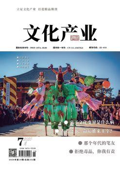《文化产业》杂志2020第七期