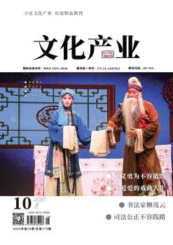 《文化产业》杂志2020第10期 电子书制作软件