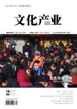 《文化產業》雜志2020第二期 電子書制作軟件