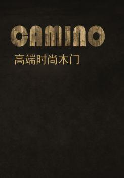 卡米诺室内门电子画册